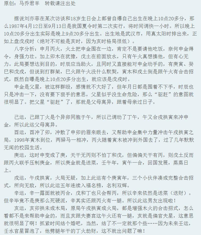 刘亦菲八字,神仙姐姐的故事